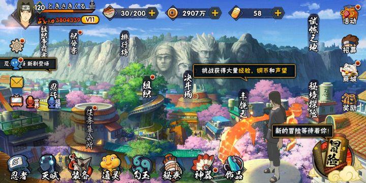 贵族v11380万战力,已秒最新a奇拉比,5s《二代,四代,面具,续佐,大蛇丸